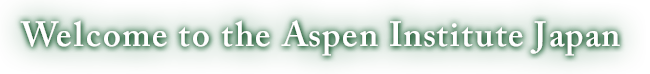 Welcome to the Aspen Institute Japan
